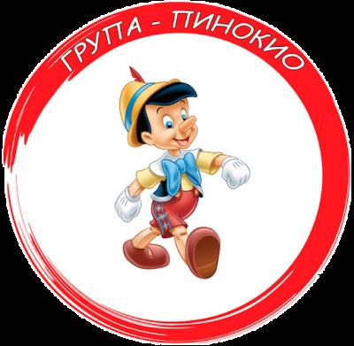 """Група """"Пинокио"""" - Изображение 1"""