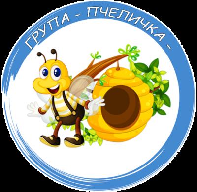 """Група """"Пчеличка"""" - Изображение 1"""