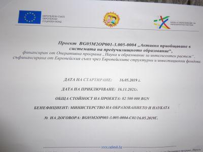 Проект АПСПО - ДГ Лястовичка - Попово