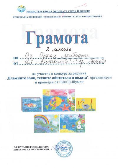 Награди и грамоти - ДГ Лястовичка - Попово
